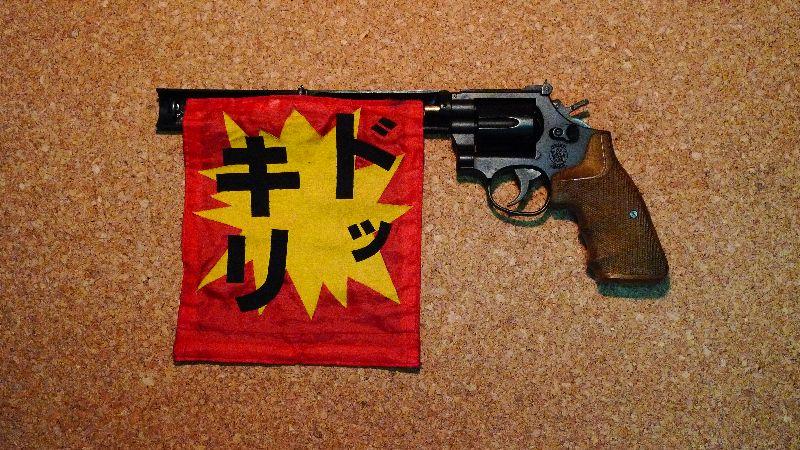 旗飛び出し銃①